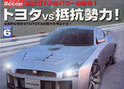 nissan skyline gt-r preview-90061