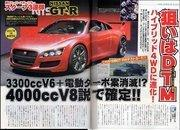 nissan skyline gt-r preview-90064